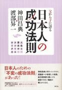 日本人の成功法則 人生と歴史のフレームワーク力