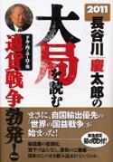 2011年長谷川慶太郎の大局を読む(CD付)~
