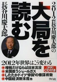 2012長谷川慶太郎の大局を読む
