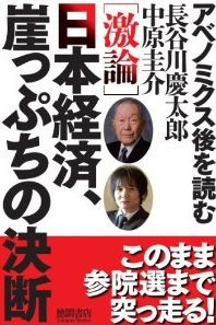 [激論]日本経済、崖っぷちの決断