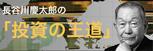 長谷川慶太郎公式サイト