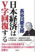 日本経済はV字回復する