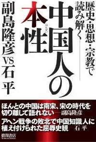 中国人の本性: 歴史・思想・宗教で読み解く