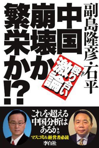 殴り合い激論 中国 崩壊か繁栄か!?