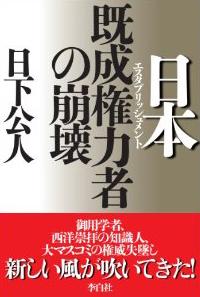 日本既成権力者の崩壊