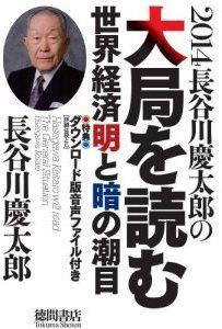 2014年長谷川慶太郎の大局を読む