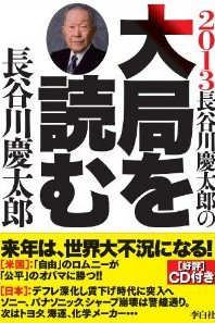 2013年長谷川慶太郎の大局を読む(CD付)