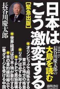 日本はこう激変する: 2014‐15 長谷川慶太郎の大局を読む