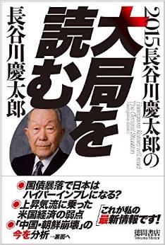 2015 長谷川慶太郎の大局を読