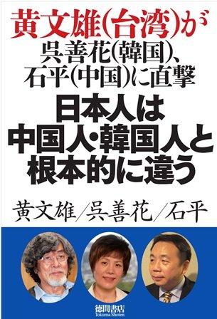 黄文雄(台湾)が呉善花(韓国)、石平(中国)に直撃 日本人は中国人・韓国人と根本的にちがう