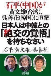 日本人は中韓との「絶交の覚悟」を持ちなさい